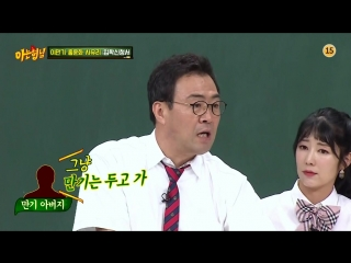 Knowing brothers 180922 episode 146