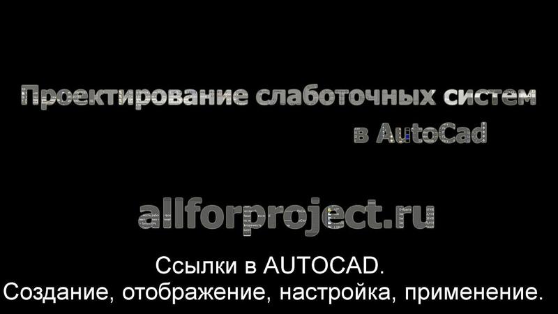 Ссылки в AutoCad Создание настройка и редактирование применение