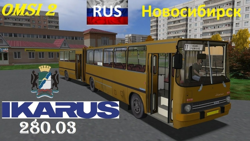 Omsi 2 Обзор автобуса Ikarus 280.03 город Новосибирск