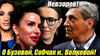 Невзоров о Бузовой, Собчак и.. Волковой!
