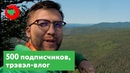 День в лесу. Восхождение на гору, пик Уфа, поездка на Айгир. И 500 подписчиков!