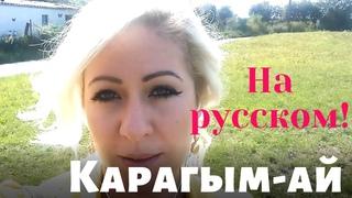 Карагым-ай на русском! (Димаш Кудайберген, Нурлан Онербаев) Кавер.