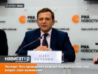 Эксперт: без проведения реформ Украина ставит под вопрос свое выживание