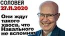 Они ждут такого хаоса что Навального не вспомнят Валерий Соловей 27 11 2020