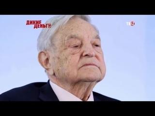 Джордж Сорос. Спонсор цветных революций