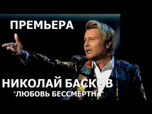 Николай Басков Любовь бессмертна Премьера Минск 2020