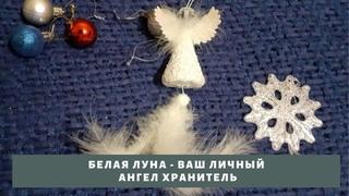 Белая луна - ваш личный ангел хранитель.