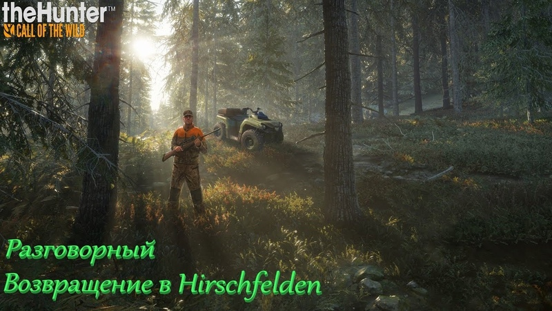 TheHunter Call of The Wild/Возвращаемся в Hirschfelden/Разговорный