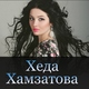 Хеда Хамзатова - Чеченка поёт на Армянском - Com AllMp3Song.com