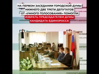 Депутаты «Умного голосования» в Нижнем Новгороде способствовали назначению единоросса председателем гордумы