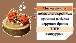 Амигуруми Тигр брелок символ 2022 года вязаный крючком🐯