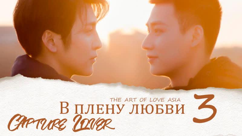 В плену любви Capture Lover 3 Эпизод русские субтитры