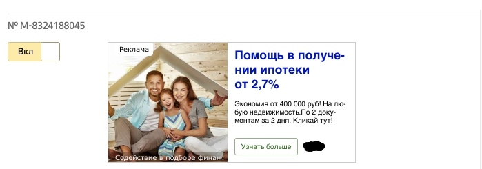 [Кейс] Как за 5 минут увеличить конверсию сайта на 25%, изображение №3