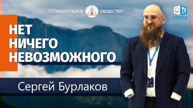 Сергей Бурлаков с верой в Бога всё в твоих руках