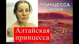 Принцесса Укока (Алтайская принцесса)  Знакомство сквозь время!! +старая рубрика