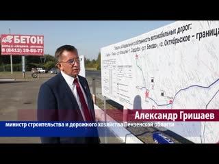 Сердобск ТВ - Дорога на Пензу может стать федеральной