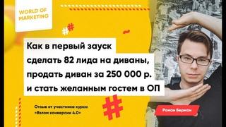 Роман Берман. Как в первый запуск сделать 82 лида на диваны, продать диван за 250 000 руб. и стать самым желанным гостем в отделе продаж