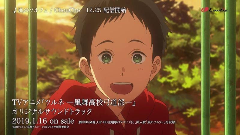 TVアニメ『ツルネ ―風舞高校弓道部―』OST/ChouCho「風のソルフェ」試聴動画