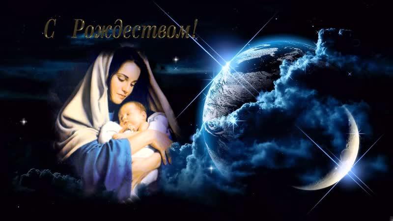 Божественное рождение 💥 С Рождеством