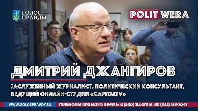Охота на ведьм или изгнание гiдности Дмитрий Джангиров в прямом эфире