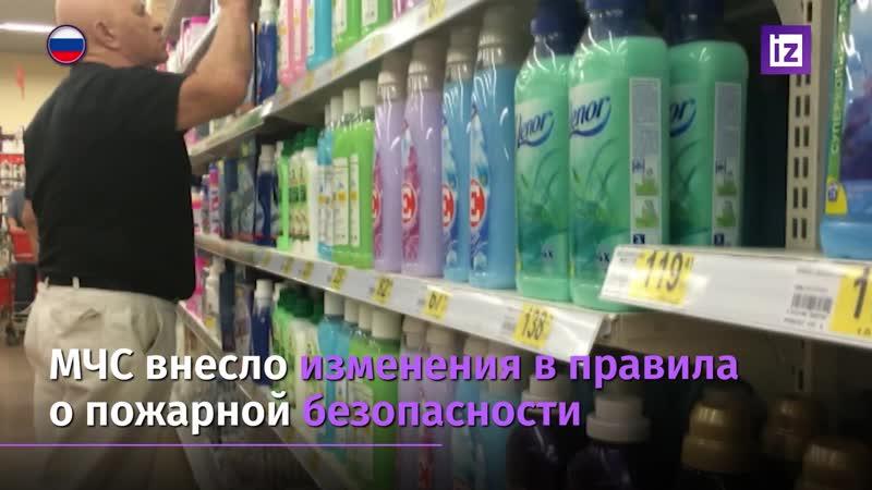 В жилых домах запретили продавать химию
