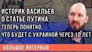 Историк Васильев проанализировал статью Путина и объяснил, что будет с Украиной через 10 лет