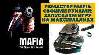 Ремастер Mafia своими руками - Как запустить Мафию на Windows\Linux\MacOS
