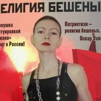 Екатерина Рысь