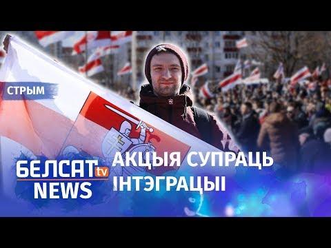 Абаронім незалежнасць. Пратэст у Менску | Защитим независимость. Протест в Минске