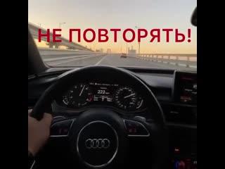 В социальных сетях появилось видео проезда иномарки по Крымскому мосту со скоростью 305 км.ч.