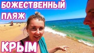 Крым. Божественное место! Опук. Розовое озеро. Скалы-корабли и невероятный дикий пляж! Отдых 2020!