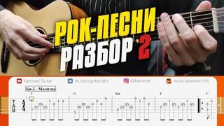 [02] Rock in fingerstyle. Guitar tutorial in Russian