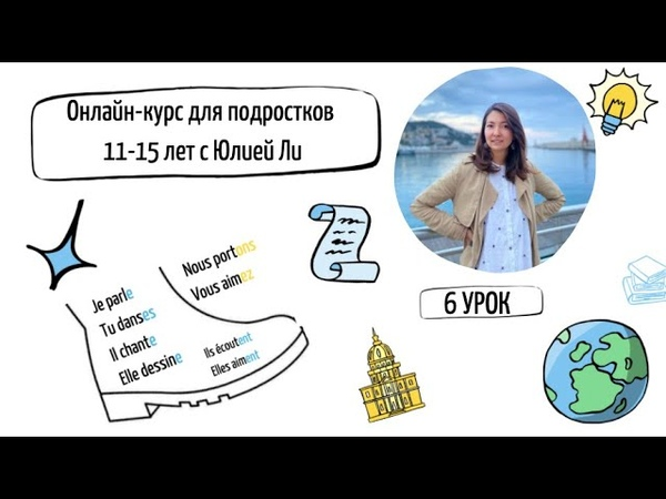 8 урок онлайн курса для подростков
