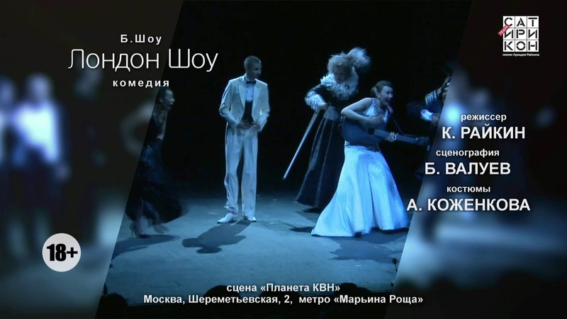 Театр Сатирикон спектакль Лондон Шоу
