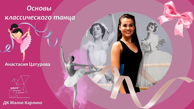 Основы классического танца Мастер класс от Анастасии Цатуровой