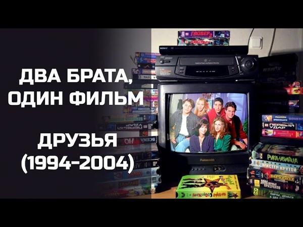 Два брата один фильм Друзья 1994 2004 Подкаст