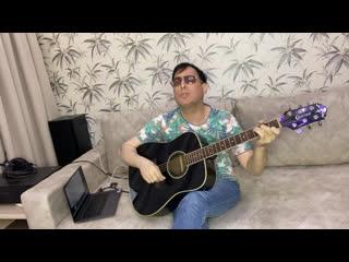 Василий Козман * Кавер на гитаре под минус * Малыш - Мумий Троль