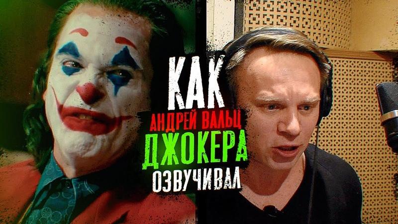 Голос ДЖОКЕРА Андрей Вальц Как озвучивали Хоакина The Voice of Joker