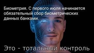 Биометрия. С первого июля начинается обязательный сбор биометрических данных банками.