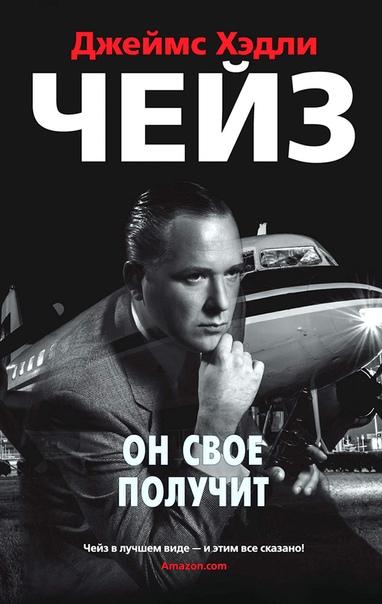 Мастер детектива Джеймс Хедли Чейз, изображение №5