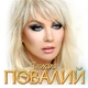 Таисия Повалий - Продлись, моя любовь