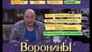 Заставка Сериала Воронины