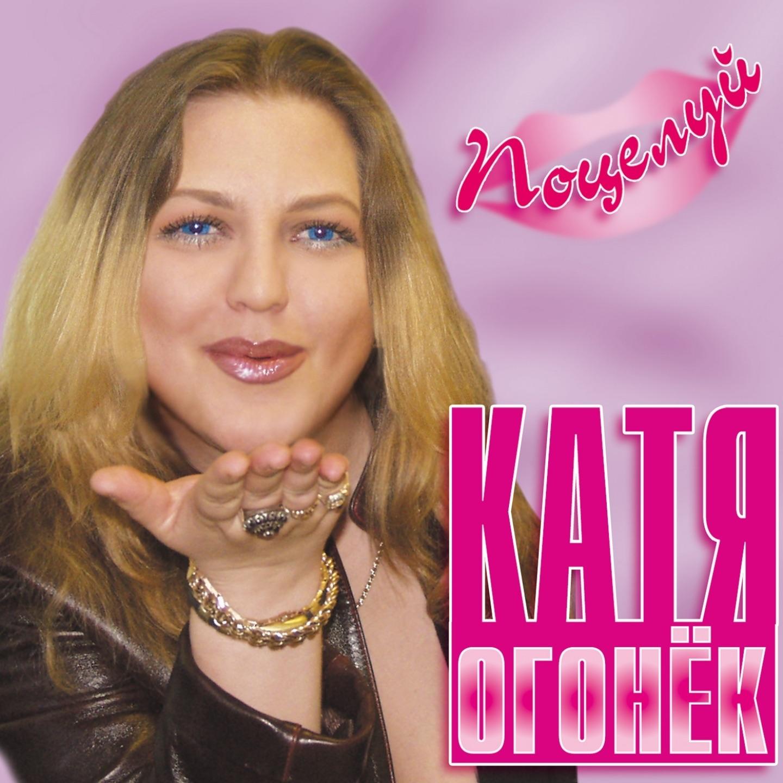 Катя Огонек album Поцелуй