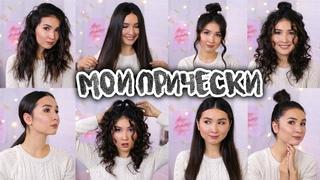 10 ПРОСТЫХ ПРИЧЕСОК для КУДРЯВЫХ и ПРЯМЫХ волос!