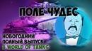 Якубович играет в World of Tanks НГ 2019 Полный выпуск. ФУЛ