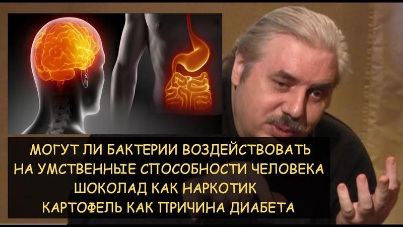 Н Левашов Могут ли бактерии воздействовать на мозг человека Полное интервью телеканалу REN TV