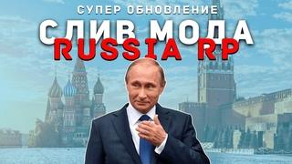 СЛИВ МОДА RUSSIA RP (ПОЛНАЯ КОПИЯ, СУПЕР ОБНОВЛЕНИЕ)