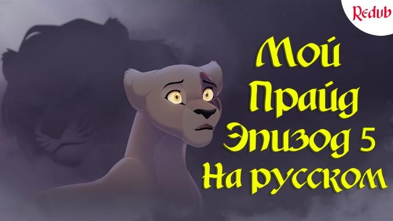 Мой прайд 5 эпизод Redub Русская озвучка My Pride rus