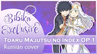 Toaru Majutsu no Index OP 1 [PSI-missing] (Marie Bibika Russian Cover)