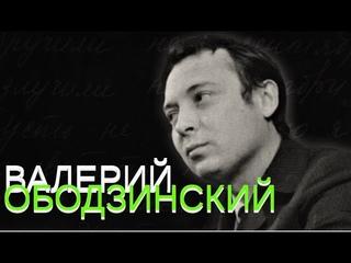 ВАЛЕРИЙ ОБОДЗИНСКИЙ * Любимые песни - Часть 2 * звук HQ